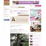 集英社ブログ『おでかけ女史組』