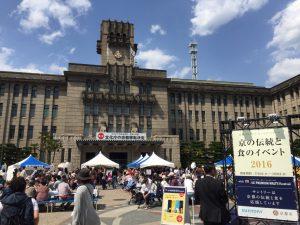 京の伝統と食のイベント2016